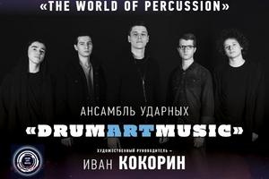 Ансамбль ударных инструментов DrumArtMusic