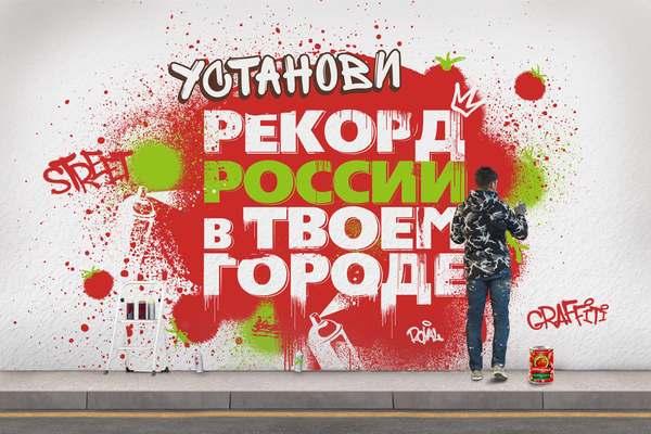 """Рекорд России с """"Помидоркой"""""""