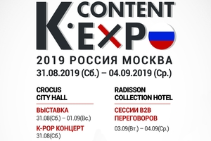 K-Content EXPO 2019