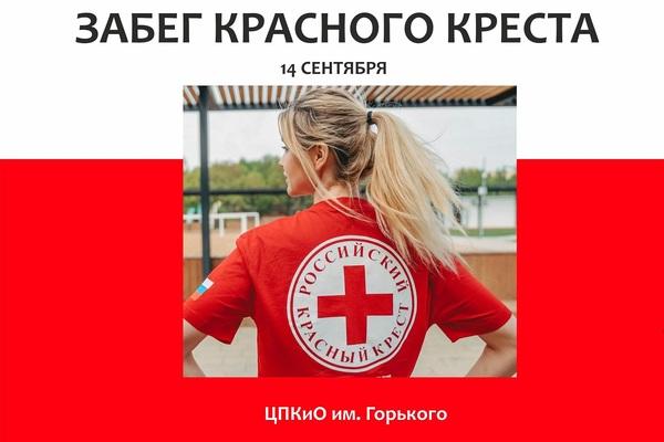 Забег Красного Креста