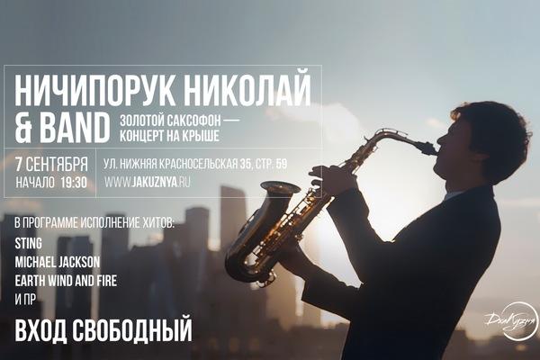 Ничипорук Николай & Band. Золотой саксофон. Концерт под открытым небом