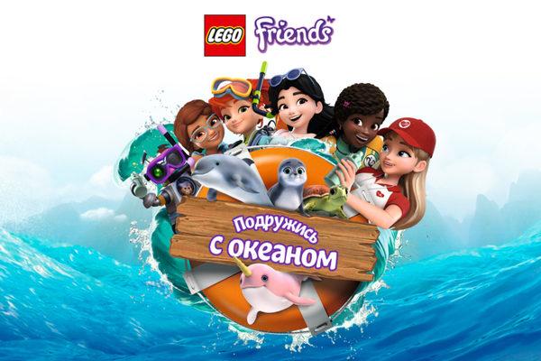 Открытие игровой площадки Lego Friends