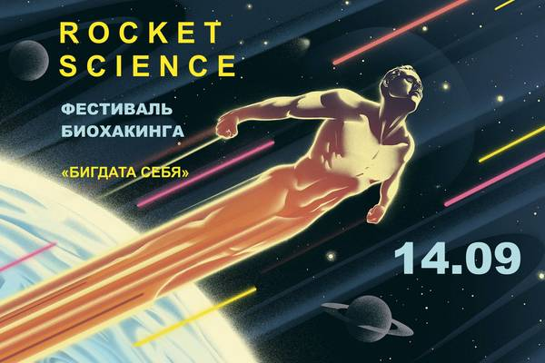 Rocket Science Fest: Big data себя