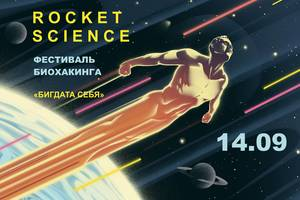 Rocket Science Fest: Big data себя