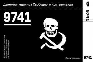 Владислав Кручинский. Свободный Коптеволенд