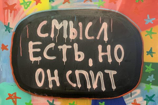 Кирилл Кто, Смысл есть, но он спит