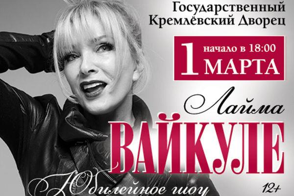 Лайма Вайкуле (Юбилейный Концерт)