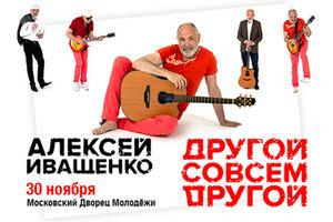 Алексей Иващенко «Другой совсем другой»