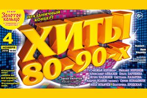 Хиты 80-90-х