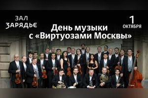 День музыки с «Виртуозами Москвы»