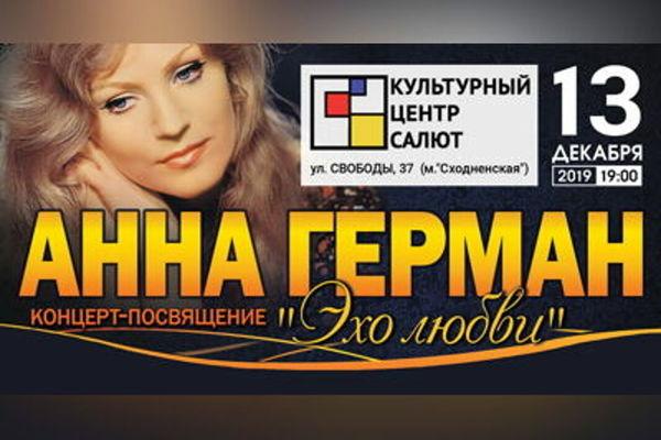 Анна Герман «Эхо любви»