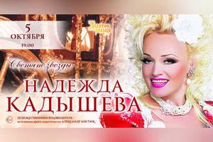 Надежда Кадышева в программе «Светят звезды»