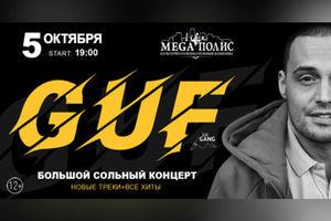 GUF Новые треки + все хиты. При участии Rigos, Мафон, DJ Cave