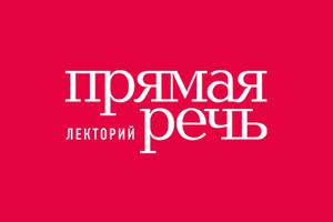 Дмитрий Быков и Алексей Иващенко. Золушка