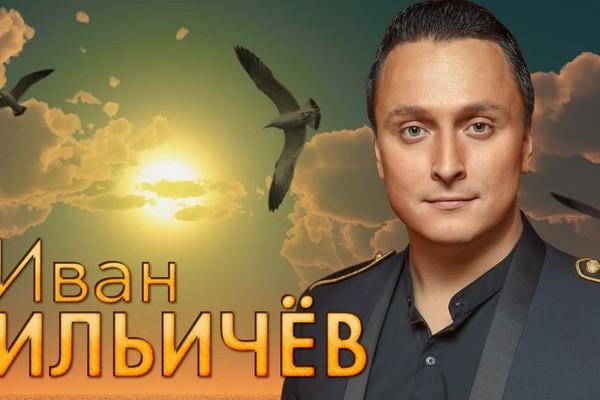 Иван Ильичев «До любви, до нежности»