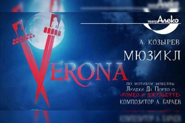 Verona Премьера