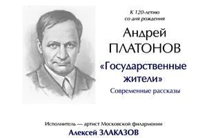 Литературные концерты изцикла «Русские трагикомедии». Вечер первый: Андрей Платонов «Государственные жители»