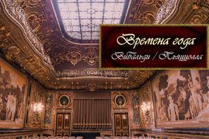 Времена года во дворце: Вивальди, Пьяццолла