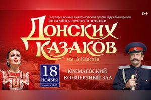 Ансамбль песни и пляски Донских Казаков им. А.Н.Квасова