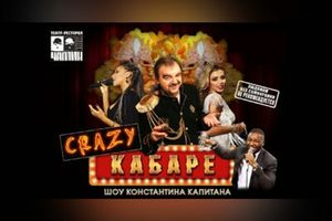 «Crazy Кабаре» с Константином Капитаном