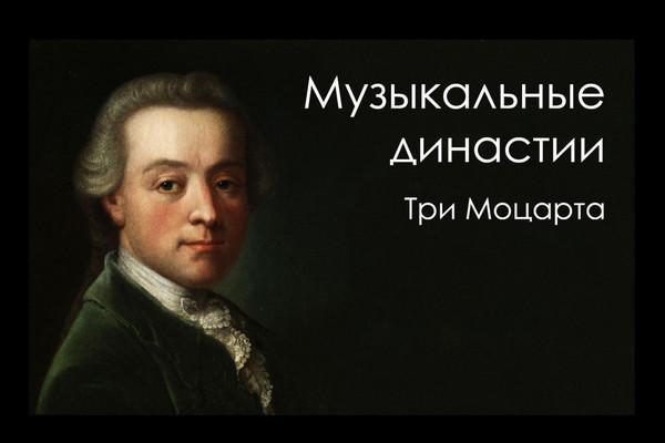 Музыкальные династии. Три Моцарта