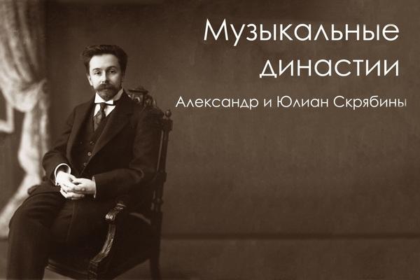 Музыкальные династии. Александр и Юлиан Скрябины