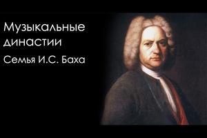 Музыкальные династии. И. С. Бах, его дети и внук