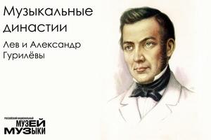 Музыкальные династии. Лев и Александр Гурилевы