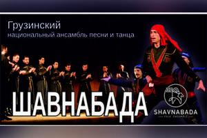 «Шавнабада» Грузинский национальный ансамбль песни и танца