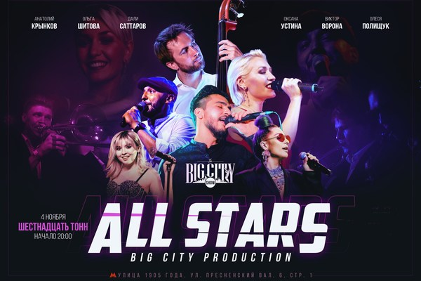 Big City Show. All Stars
