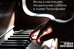 Взгляд в настоящее. Музыкальные субботы в музее Прокофьева. Вокальные шедевры XX века