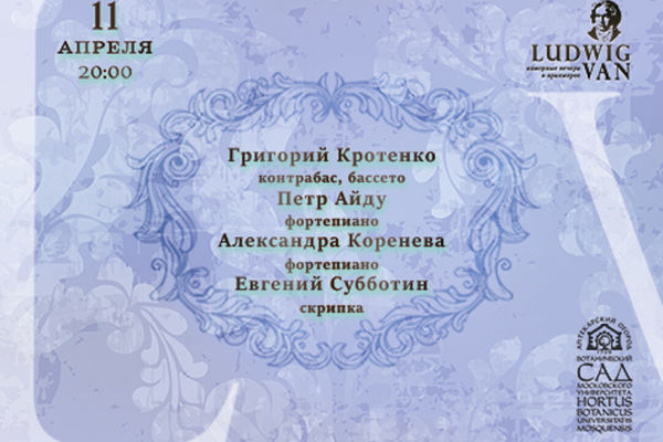 Камерные вечера в оранжерее: Григорий Кротенко, Петр Айду, Александра Коренева, Евгений Субботин