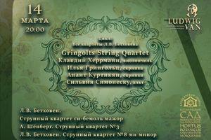 Камерные вечера в оранжерее. Цикл «Все квартеты Л. В. Бетховена». Gringolts String Quartet