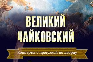 Императорский концерт: Великий Чайковский с прогулкой по дворцу