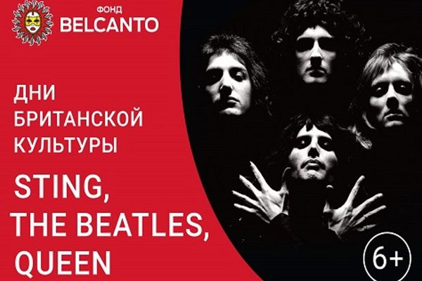 Sting, The Beatles, Queen