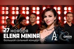 Elena Minina. Большой сольный концерт