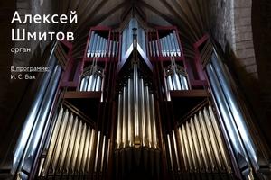 «Не ручей – море должно быть имя ему!»: органные шедевры И.С.Баха