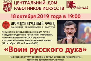 Воин русского духа