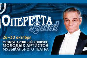 ОпереттаLand III тур