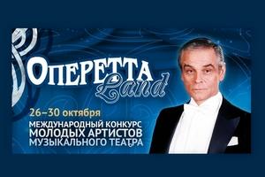 ОпереттаLand I тур