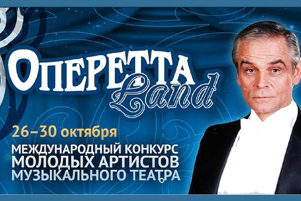 ОпереттаLand II тур