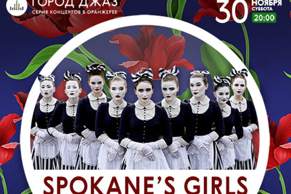 Город Джаз. Spokane's girls. Концерт в оранжерее