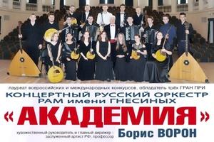 Концертный русский оркестр «Академия»