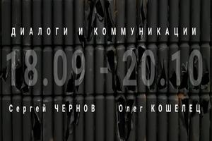 Олег Кошелец, Сергей Чернов. Диалоги и коммуникации