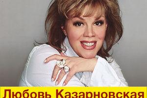 Любовь Казарновская. Музыкально-литературный вечер