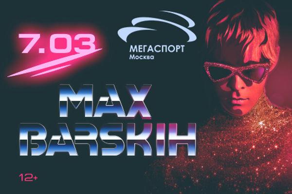 Макс Барских. Сольный концерт