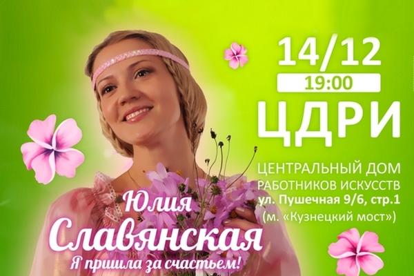 Юлия Славянская «Я пришла за счастьем!»