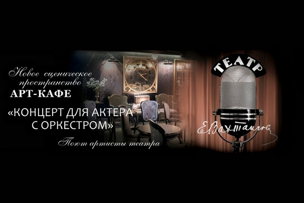 Концерт для актера с оркестром