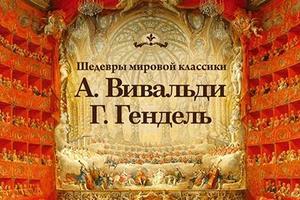 Шедевры мировой классики. А. Вивальди, Г. Гендель