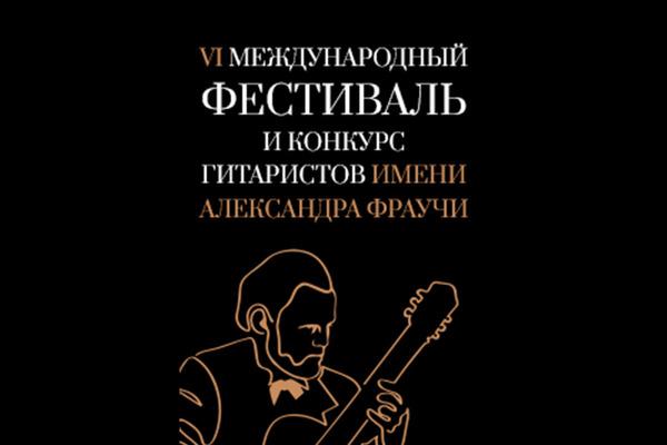 Открытие VI Международного Фестиваля гитаристов имени А. Фраучи